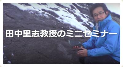 田中里志教授のミニセミナー